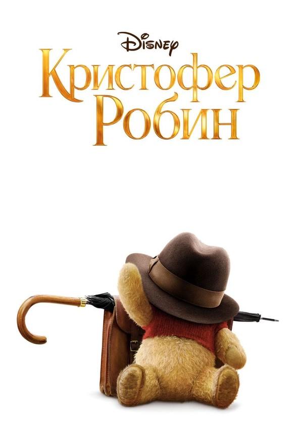 Кристофер Робин poster