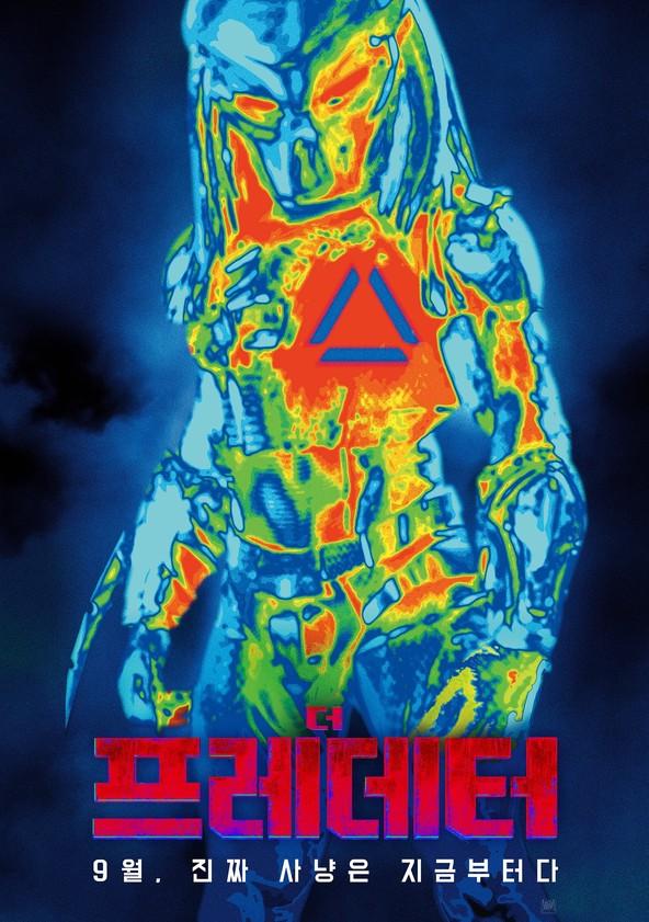 더 프레데터 poster