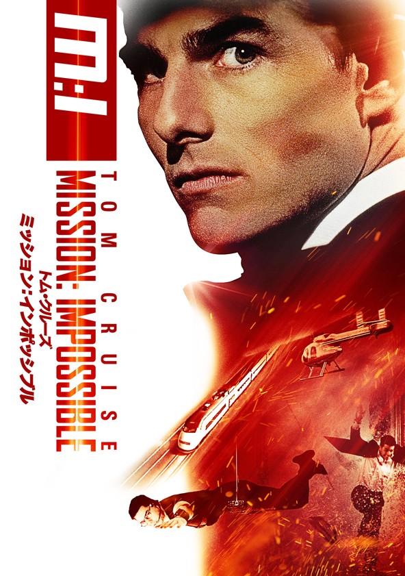 ミッション:インポッシブル poster