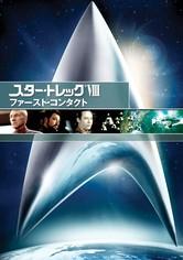 ファースト・コンタクト/STAR TREK