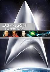 ジェネレーションズ/STAR TREK