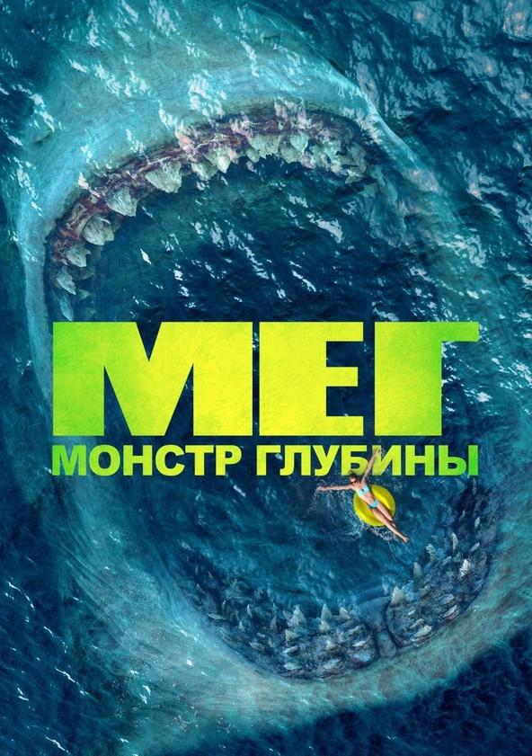 Мег: Монстр глубины poster