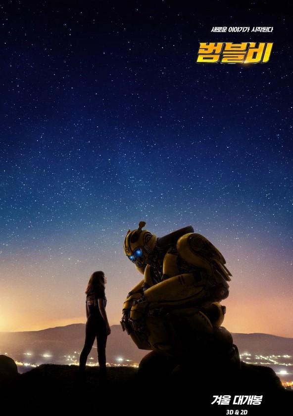 범블비 poster