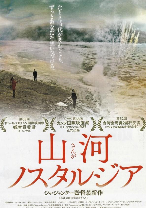 山河ノスタルジア poster