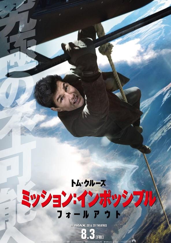 ミッション:インポッシブル/フォールアウト poster