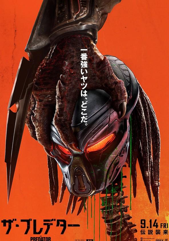 ザ・プレデター poster