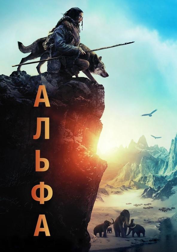 Альфа poster