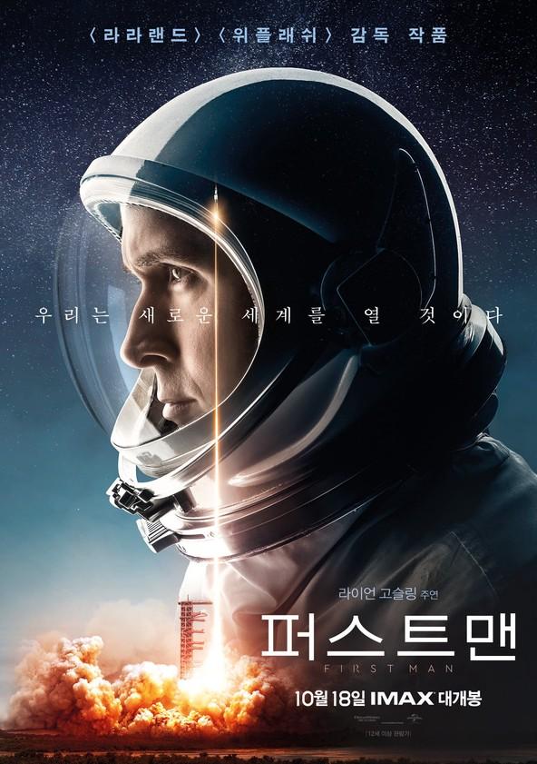 퍼스트맨 poster