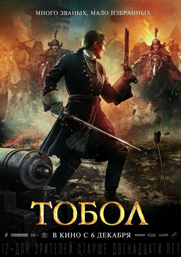 Тобол poster