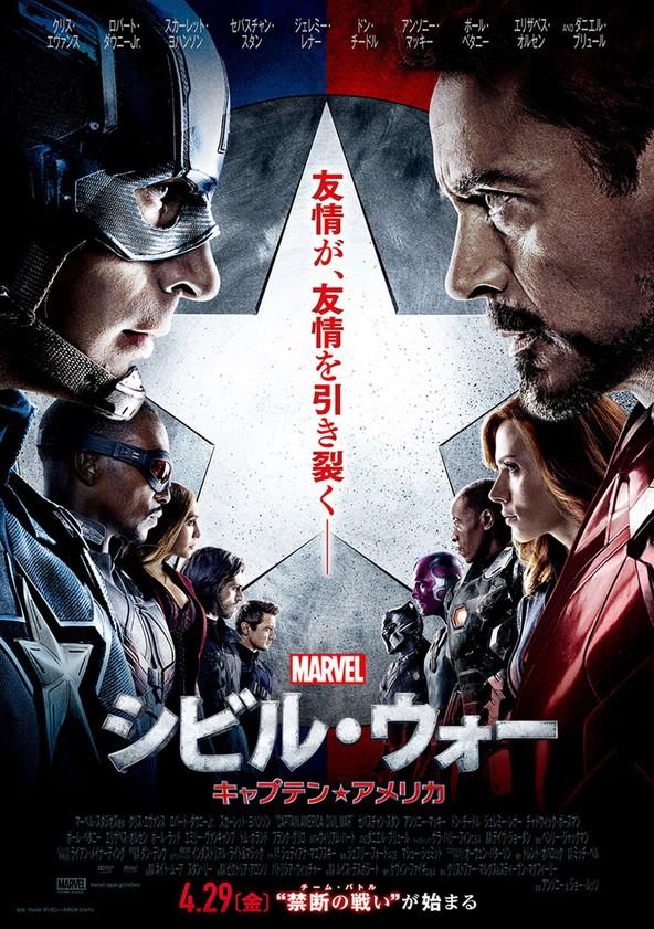 シビル・ウォー/キャプテン・アメリカ poster