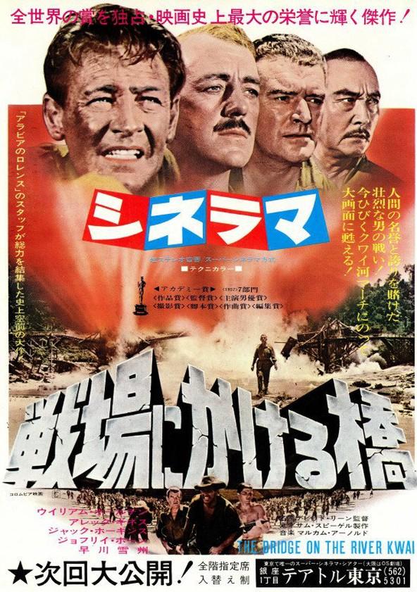 戦場にかける橋 poster