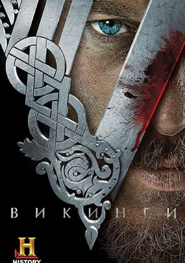 Викинги poster