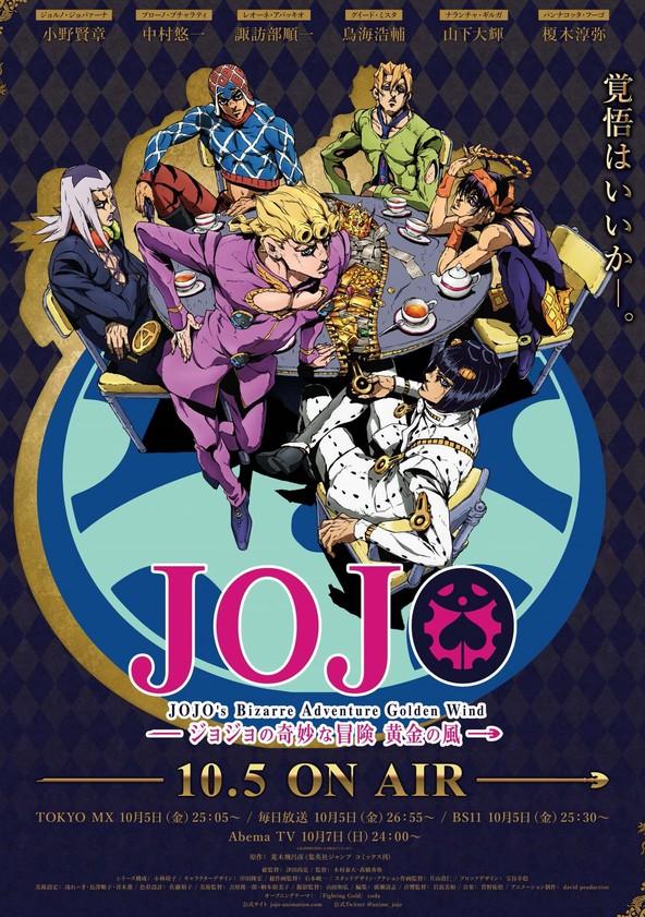 ジョジョの奇妙な冒険 poster