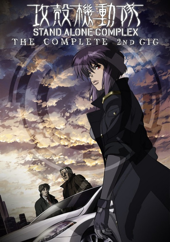 Ghost in the Shell: Stand Alone Complex 2nd GIG (Sub