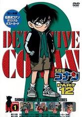 Detective Conan Season 12