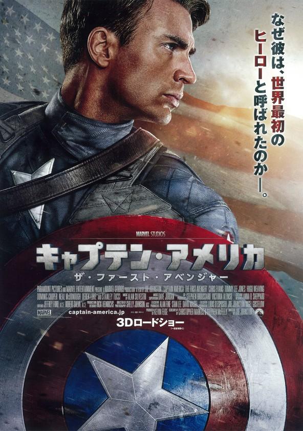 キャプテン・アメリカ/ザ・ファースト・アベンジャー poster