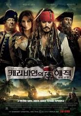 캐리비안의 해적: 낯선 조류