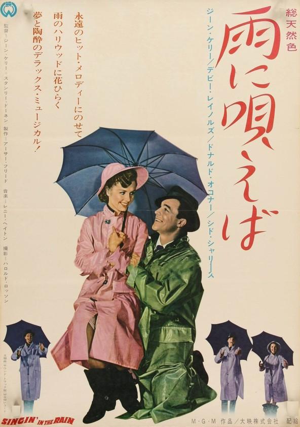 雨に唄えば poster