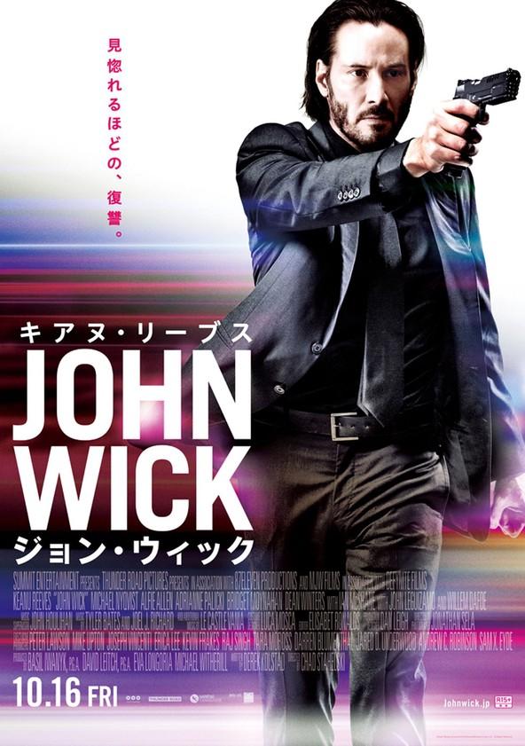 ジョン・ウィック poster