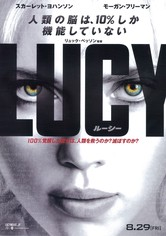 LUCY / ルーシー
