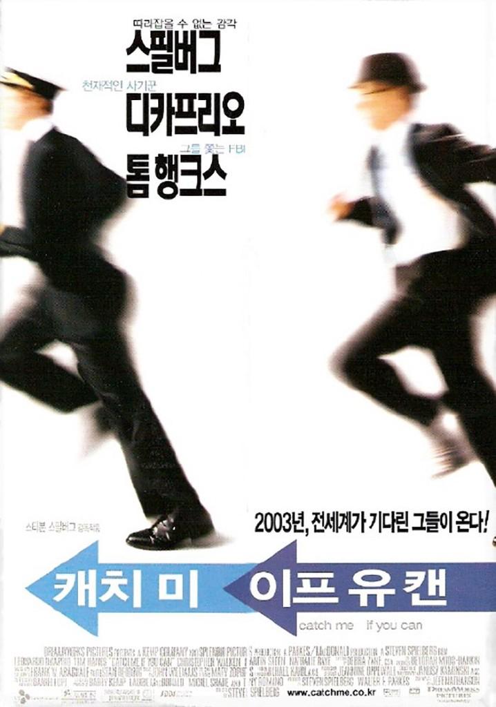 캐치 미 이프 유 캔