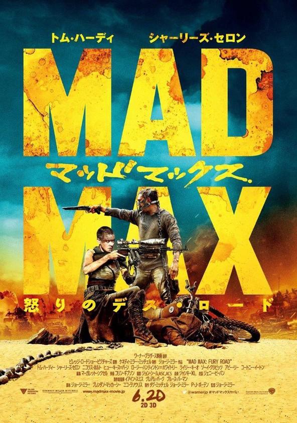 マッドマックス 怒りのデス・ロード poster