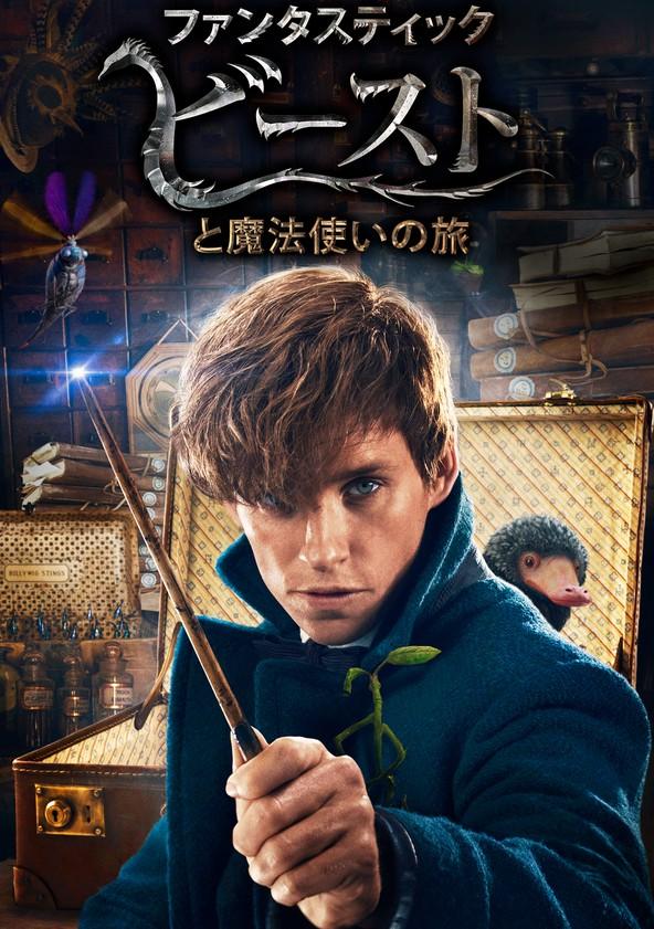 ファンタスティック・ビーストと魔法使いの旅 poster