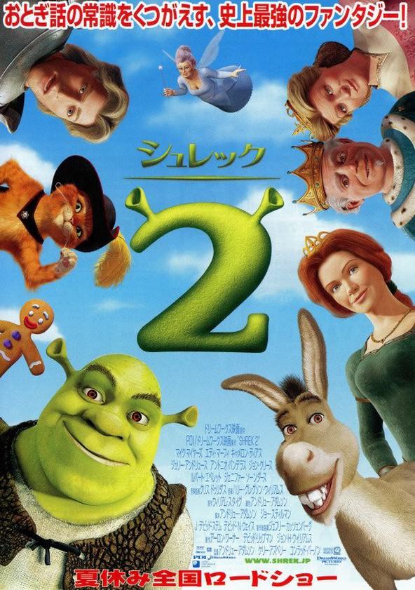シュレック2 poster