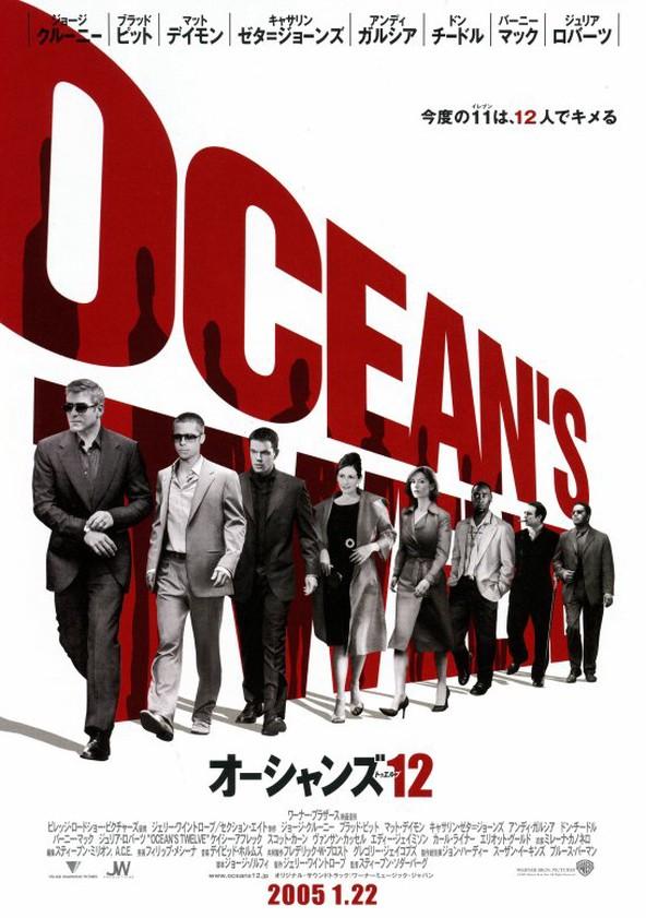オーシャンズ12 poster