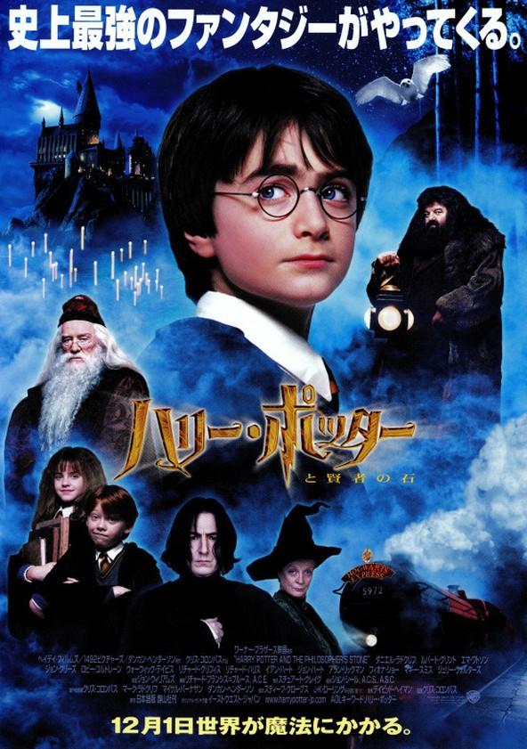 ハリー・ポッターと賢者の石 poster