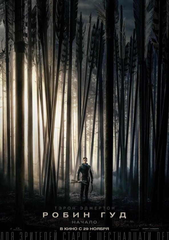 Робин Гуд: Начало poster