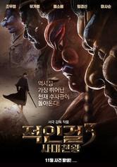 적인걸3: 사대천왕