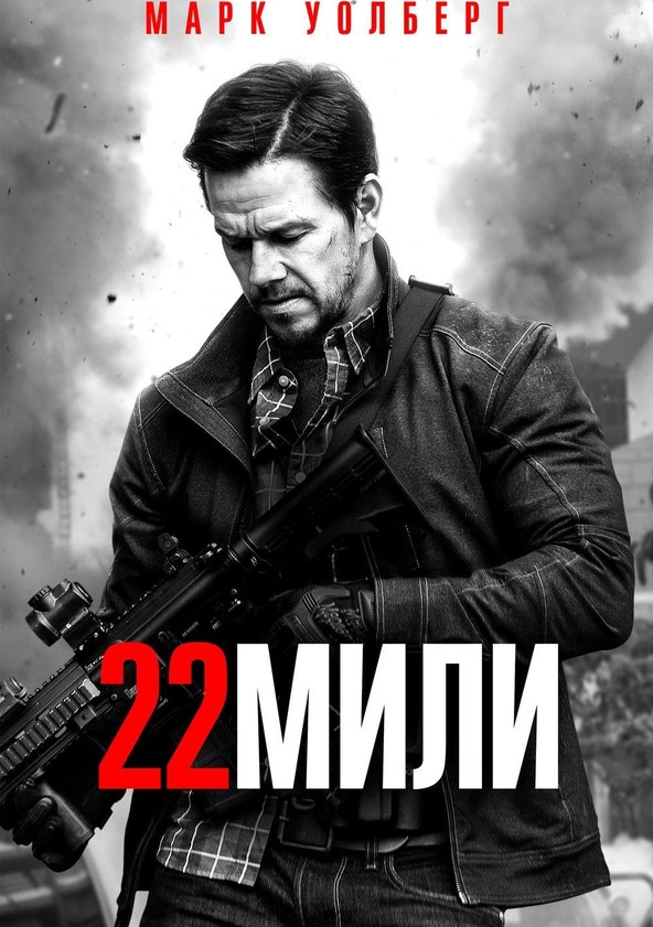 22 мили poster