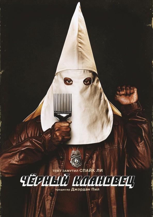 Чёрный клановец poster