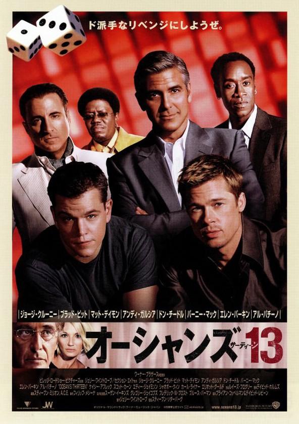 オーシャンズ13 poster