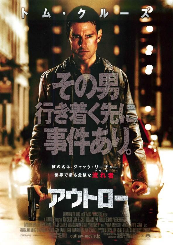 アウトロー poster