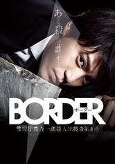 BORDER: 警視庁捜査一課殺人犯捜査第4係