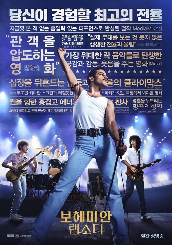 보헤미안 랩소디 poster