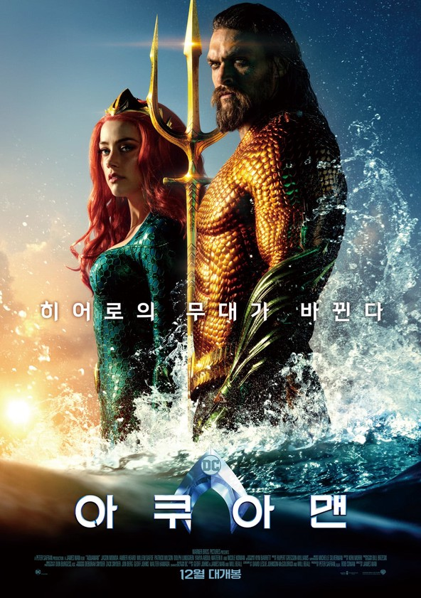 아쿠아맨 poster