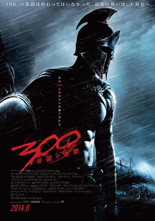 300 〈スリーハンドレッド〉 〜帝国の進撃〜