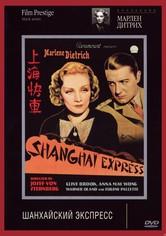 Шанхайский экспресс