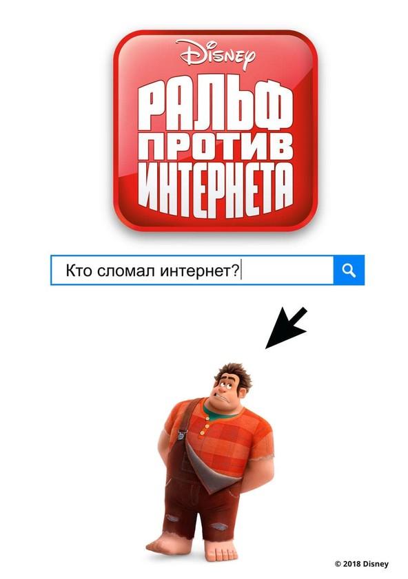 Ральф против Интернета poster