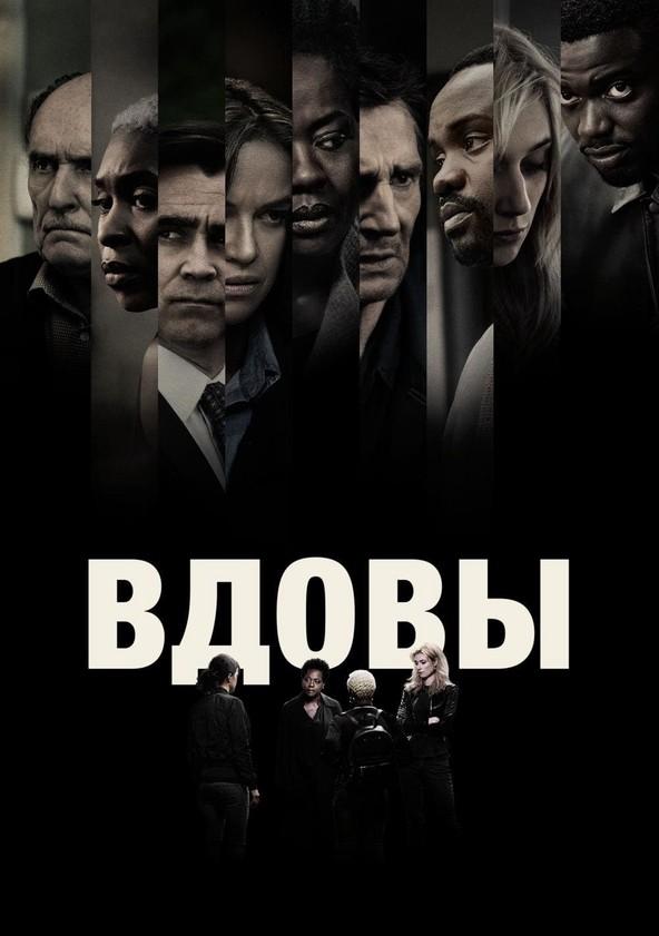 Вдовы poster
