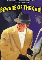 Beware of the Car!