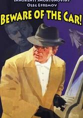 Beware of the Car!