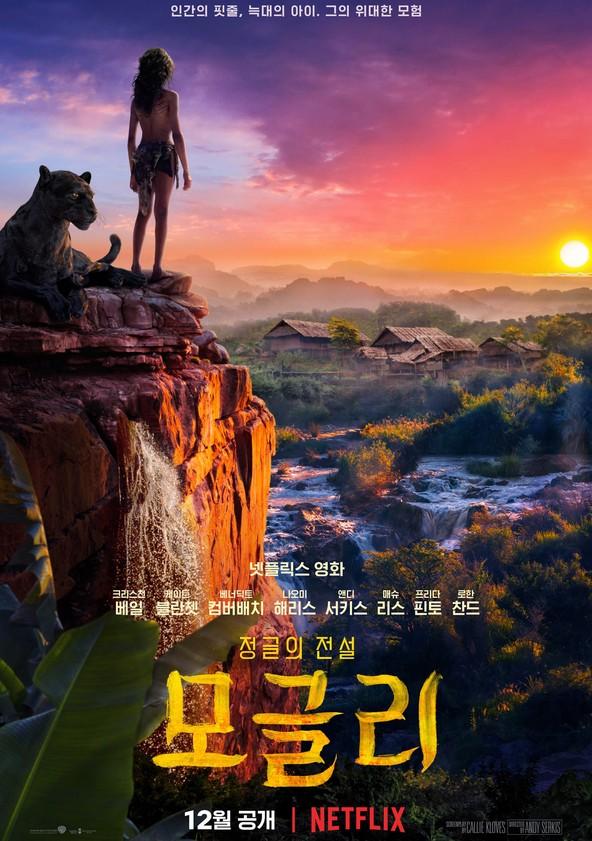 모글리: 정글의 전설 poster