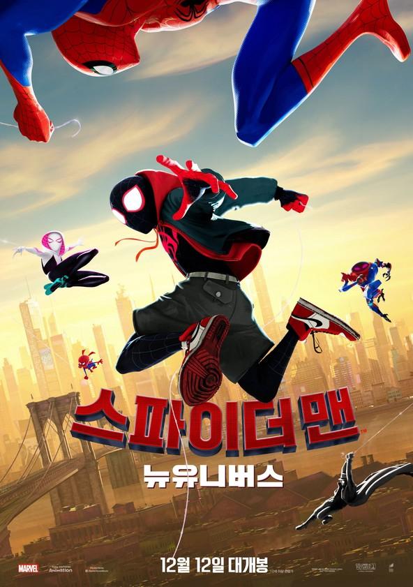 스파이더맨: 뉴 유니버스 poster