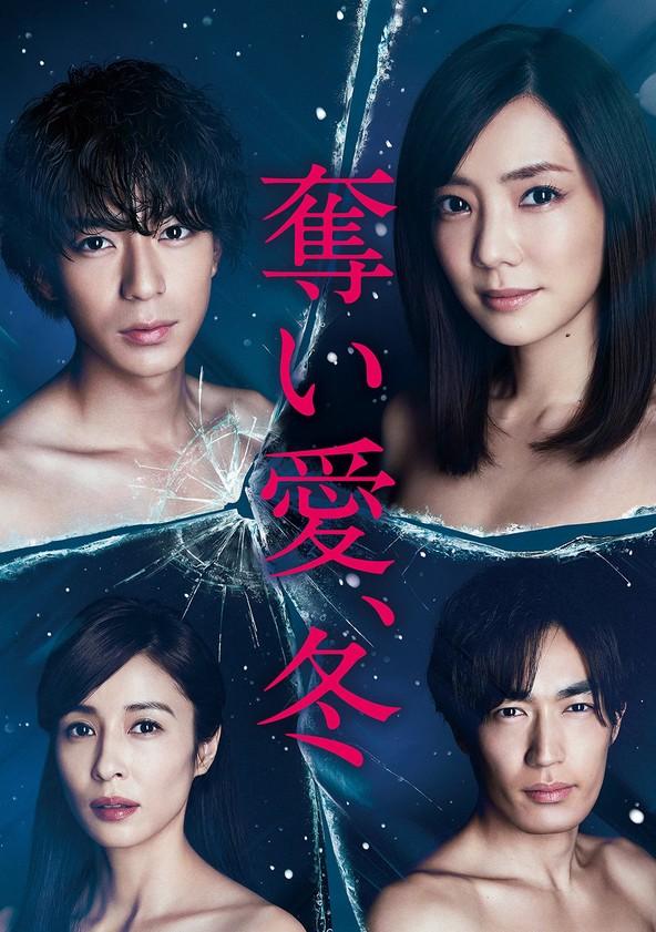 奪い愛、冬 Season 1 poster