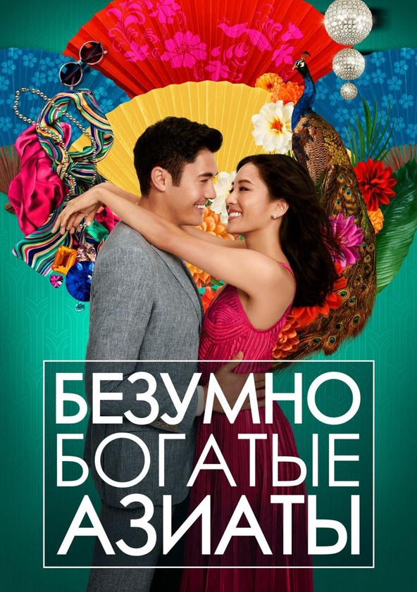 Безумно богатые азиаты poster