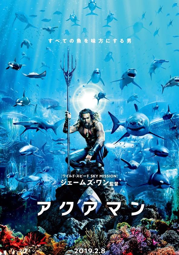 アクアマン poster